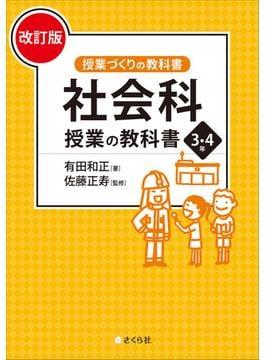 社会科授業の教科書 改訂版 3・4年(授業づくりの教科書)