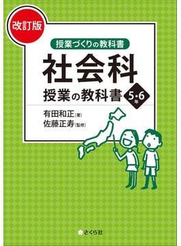 社会科授業の教科書 改訂版 5・6年(授業づくりの教科書)