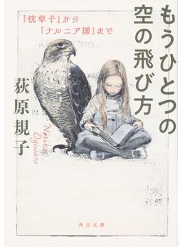 もうひとつの空の飛び方 『枕草子』から『ナルニア国』まで(角川文庫)