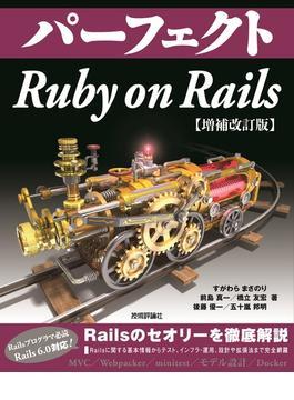 パーフェクトRuby on Rails 増補改訂版