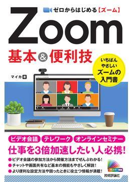 Zoom基本&便利技