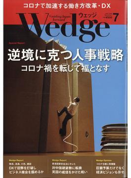 Wedge(ウエッジ) 2020年 07月号 [雑誌]
