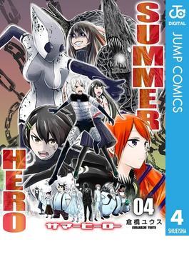 サマーヒーロー 4(ジャンプコミックスDIGITAL)