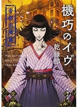 機巧のイヴ―帝都浪漫篇―(新潮文庫)(新潮文庫)