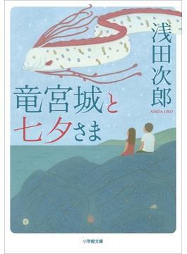 竜宮城と七夕さま(小学館文庫)