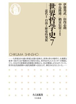 世界哲学史 7 近代 2 自由と歴史的発展(ちくま新書)