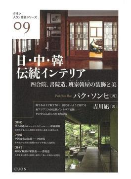 日・中・韓伝統インテリア 四合院、書院造、班家韓屋の装飾と美