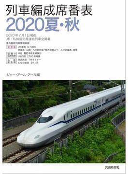 列車編成席番表 2020夏・秋