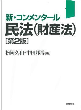 民法〈財産法〉 第2版