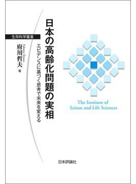 日本の高齢化問題の実相 エビデンスに基づく思考で未来を変える