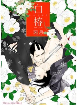 白椿(fujossyコミック)