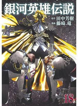 銀河英雄伝説 18 (ヤングジャンプコミックス)(ヤングジャンプコミックス)