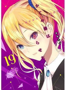 かぐや様は告らせたい 19 天才たちの恋愛頭脳戦 (ヤングジャンプコミックス)(ヤングジャンプコミックス)