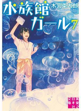 水族館ガール 7(実業之日本社文庫)