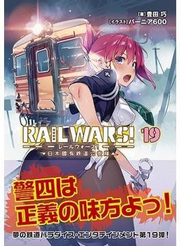RAIL WARS! 日本國有鉄道公安隊 19