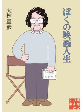 ぼくの映画人生(実業之日本社文庫)