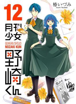 月刊少女野崎くん(12) (GCO)(ガンガンコミックスONLINE)