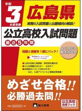 広島県公立高校入試問題 令和3年度受験