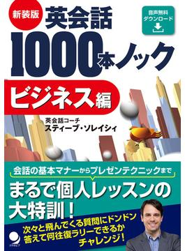 英会話1000本ノック 新装版 ビジネス編