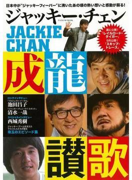 【アウトレットブック】ジャッキー・チェン成龍讃歌