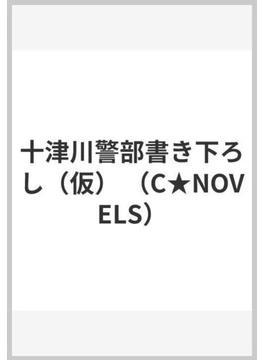 十津川警部書き下ろし(仮)(C★NOVELS)