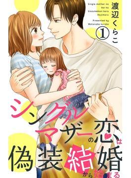 【期間限定 無料】シングルマザーの恋は偽装結婚から始まる 1(素敵なロマンス)