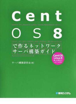 CentOS8で作るネットワークサーバ構築ガイド