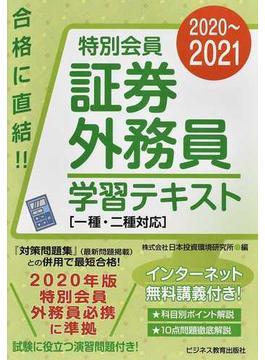 特別会員証券外務員学習テキスト 2020〜2021