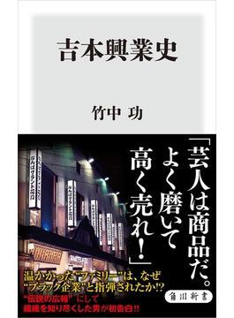 吉本興業史(角川新書)