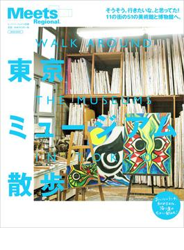 東京ミュージアム散歩 そうそう、行きたいな、と思ってた!11の街の51の美術館と博物館へ。(エルマガMOOK)