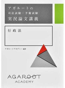 アガルートの司法試験・予備試験実況論文講義行政法
