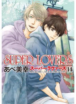 SUPER LOVERS 14(あすかコミックスCL-DX)