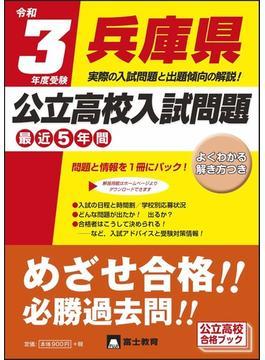 兵庫県公立高校入試問題 令和3年度受験