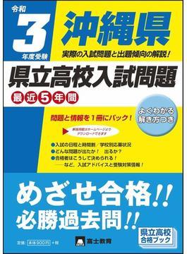 沖縄県県立高校入試問題 令和3年度受験