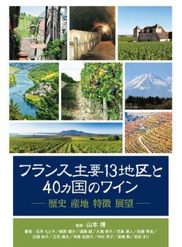 フランス主要13地区と40カ国のワイン 歴史 産地 特徴 展望