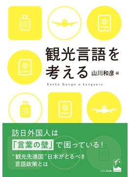 観光言語を考える