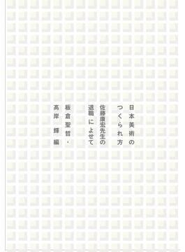 日本美術のつくられ方 佐藤康宏先生の退職によせて