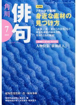 俳句 2020年 07月号 [雑誌]