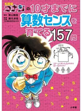 名探偵コナンの10才までに算数センスを育てる157問(名探偵コナンと学べるシリーズ)