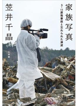 【期間限定価格】家族写真~3.11原発事故と忘れられた津波~