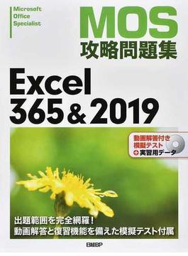 MOS攻略問題集Excel 365&2019 Microsoft Office Specialist
