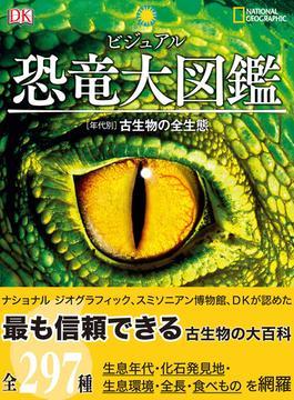ビジュアル恐竜大図鑑 〈年代別〉古生物の全生態