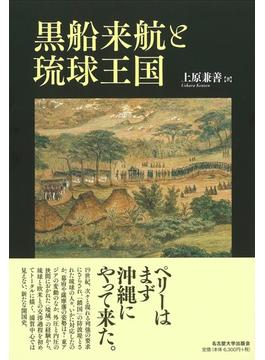 黒船来航と琉球王国