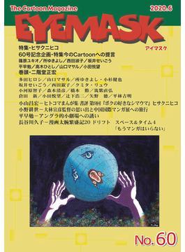 EYEMASK 1コマ漫画 60 特集・ヒサクニヒコ
