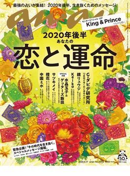 anan (アンアン) 2020年 6月17日号 No.2204 [2020年後半 あなたの恋と運命](anan)