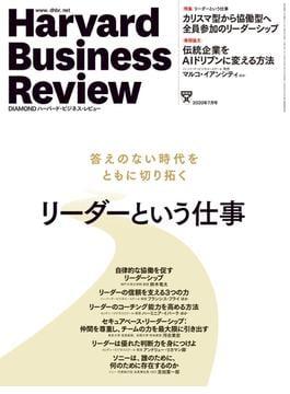 DIAMONDハーバード・ビジネス・レビュー 20年7月号(DIAMONDハーバード・ビジネス・レビュー)