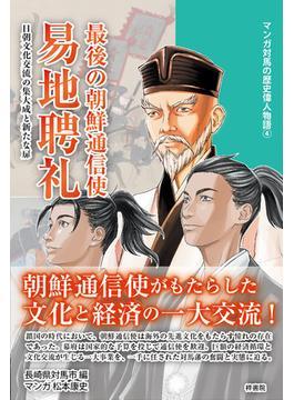 最後の朝鮮通信使易地聘礼 日朝文化交流の集大成と新たな扉 (マンガ対馬の歴史偉人物語)