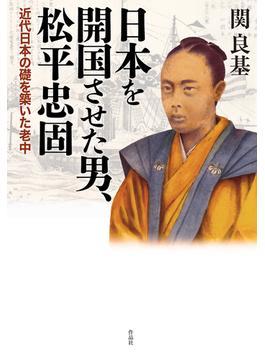 日本を開国させた男、松平忠固 近代日本の礎を築いた老中