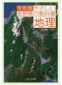 やさしい長野県の教科書地理 令和版