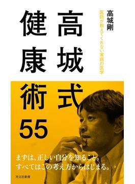 【期間限定価格】高城式健康術55~医師が教えてくれない家庭の医学~(光文社新書)